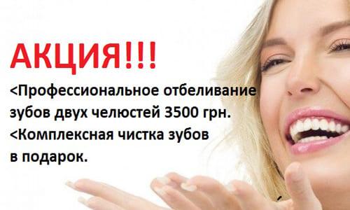 отбеливание зубов акции скидки москва